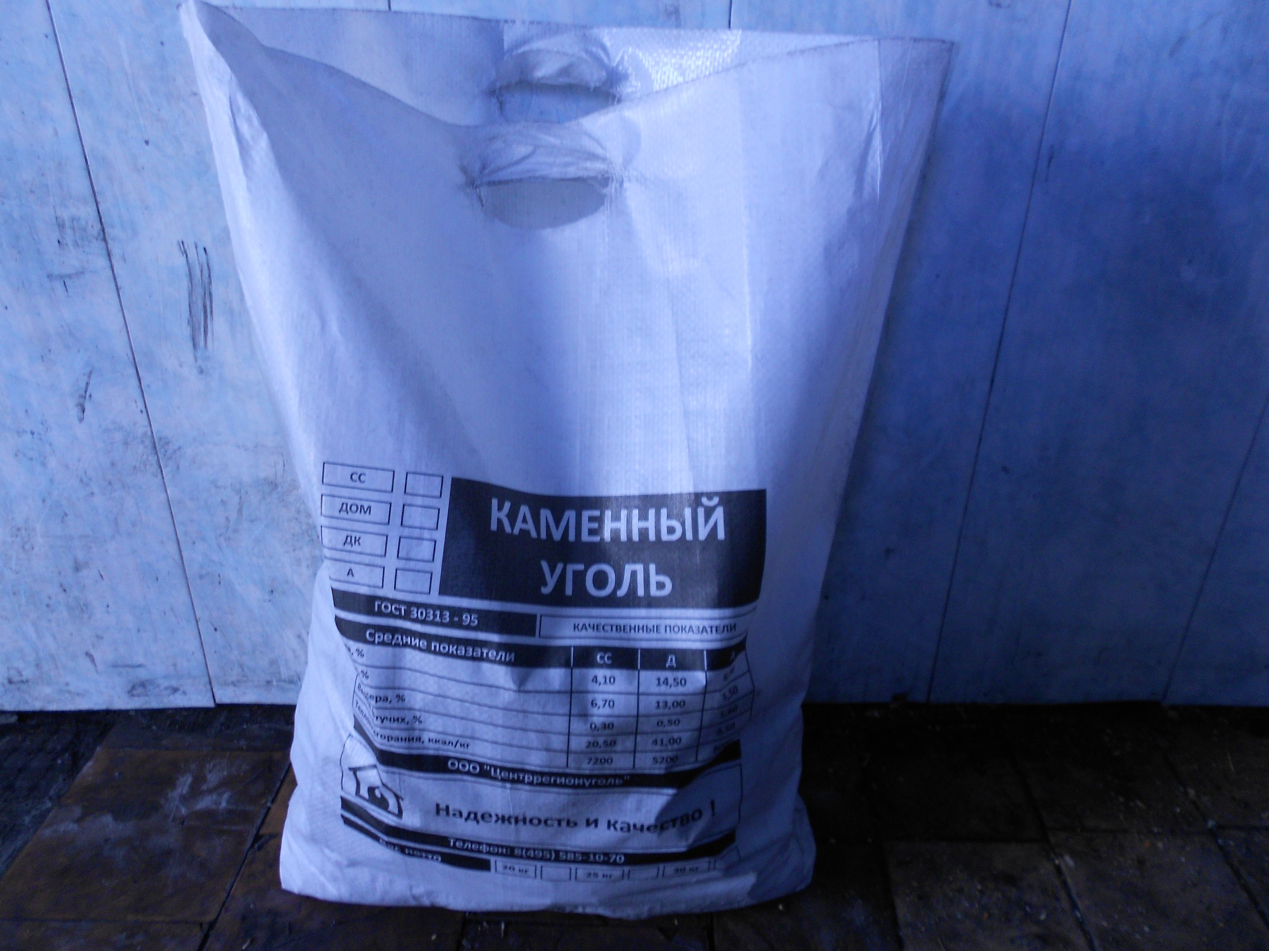 Каменный уголь в мешках в Москве и МО, рабочие будни.